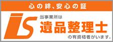 心の絆、安心の証。当事業所は埼玉の遺品整理士の有資格者がいます。