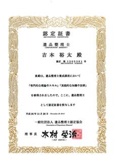 遺品整理表彰状1